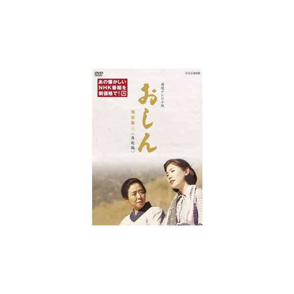 DVD)連続テレビ小説おしん完全版六 起編〈4枚組〉(NSDX-23974)