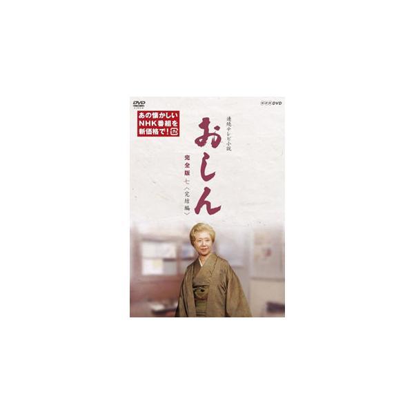 DVD)連続テレビ小説おしん完全版七完結編〈4枚組〉(NSDX-23975)