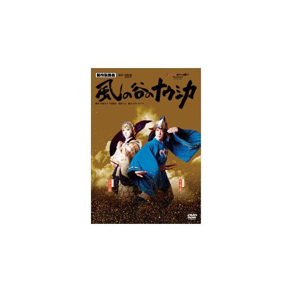 DVD) 歌舞伎風の谷のナウシカ〈4枚組〉(VWDZ-7147)