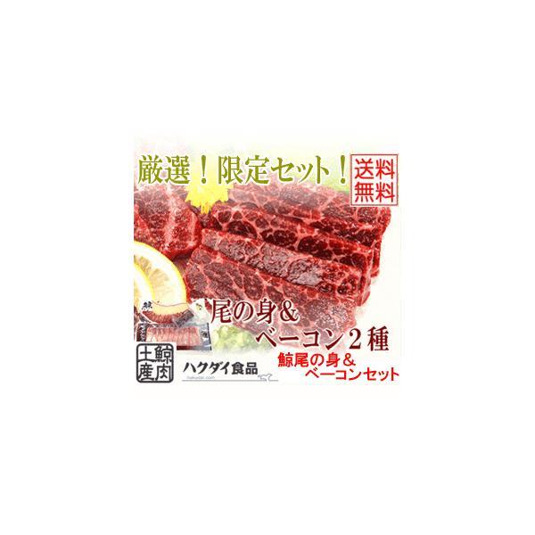 贈り物 夏ギフト お中元  ギフトにどうぞ 鯨尾の身&ベーコンセット ー 送料無料(本州のみ) 刺身 贈り物 60代 70代 hakudai