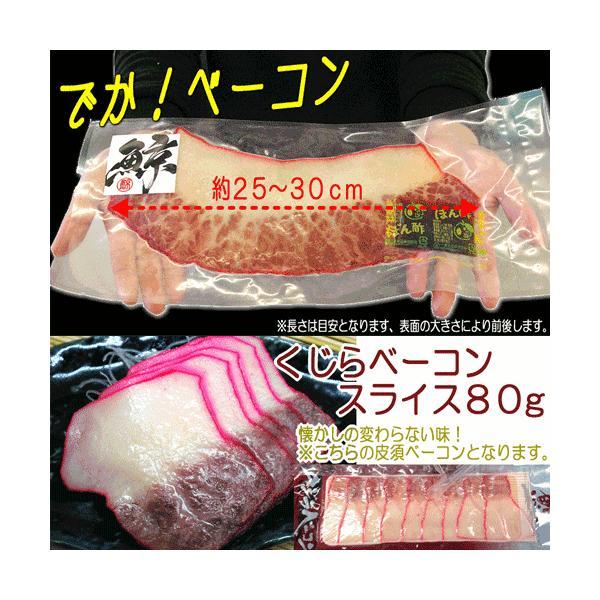 贈り物 夏ギフト お中元  ギフトにどうぞ 鯨尾の身&ベーコンセット ー 送料無料(本州のみ) 刺身 贈り物 60代 70代 hakudai 03