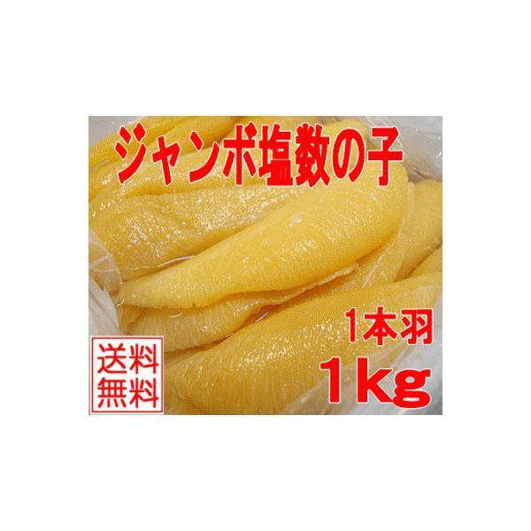 塩数の子ジャンボサイズ 1kg 冷蔵便! ど〜んと1kgお歳暮 贈り物 冬ギフト  送料無料(本州のみ)