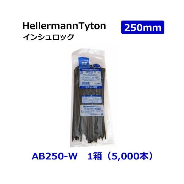 インシュロック 結束バンド 大箱 AB250W 黒 ヘラマンタイトン 屋外用 1ケース(50袋 5,000本)  耐候性 ※納期未定の可能性あり