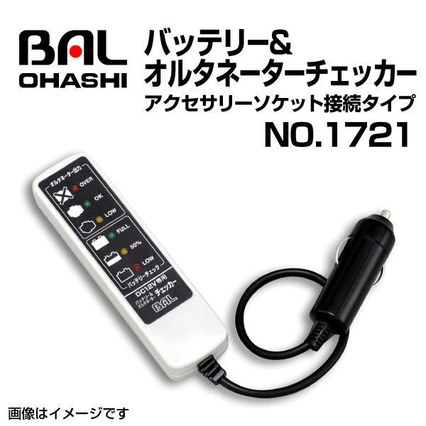 バッテリー&オルタネーターチェッカー アクセサリーソケット接続タイプ No.1721  BAL(バル) 大橋産業 送料無料|hakuraishop