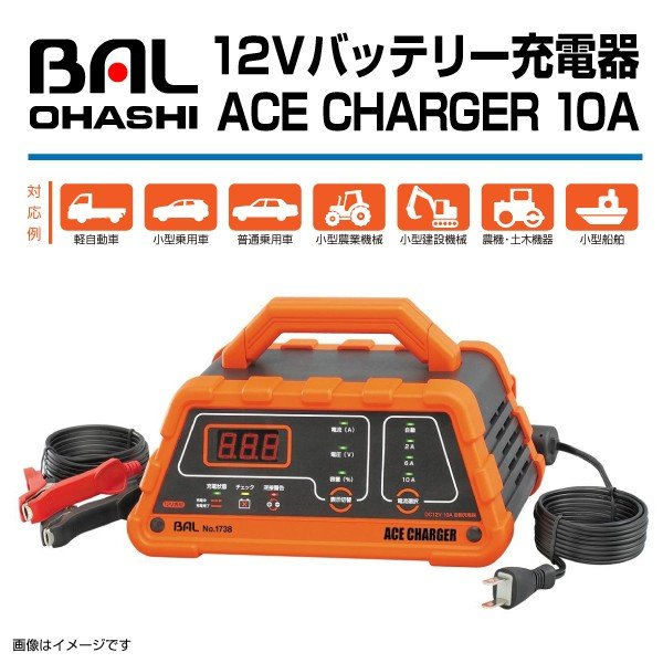 12Vバッテリー専用充電器ACECHARGER10ANo.1738BAL(バル)大橋産業