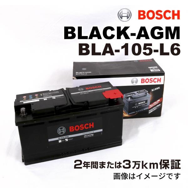 BOSCH BLA-105-L6 欧州車用高性能 AGM バッテリー 105A 保証付 送料無料 :BLA-105-L6--0:ハクライショップ - 通販 - Yahoo!ショッピング