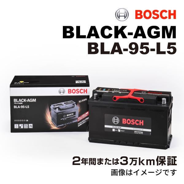 bosch bla 95 l5 欧州車用高性能 agm バッテリー 95a 保証付 bla 95 l5