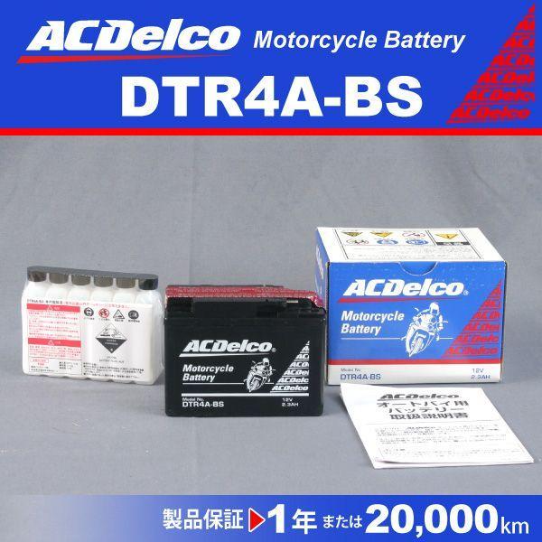 新品 ACデルコ バイク用バッテリー 品番DTR4A-BS (互換YTR4A-BS FTR4A-BS)|hakuraishop
