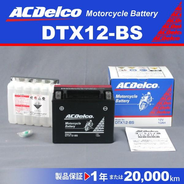 新品 ACデルコ バイク用バッテリー 品番DTX12-BS (互換YTX12-BS FTX12-BS)|hakuraishop