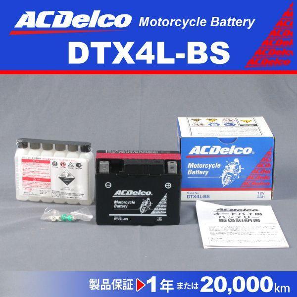 新品 ACデルコ バイク用バッテリー 品番DTX4L-BS (互換YTX4L-BS FTX4L-BS)|hakuraishop