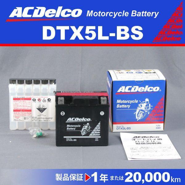 新品 ACデルコ バイク用バッテリー 品番DTX5L-BS (互換YTX5L-BS FTX5L-BS)|hakuraishop