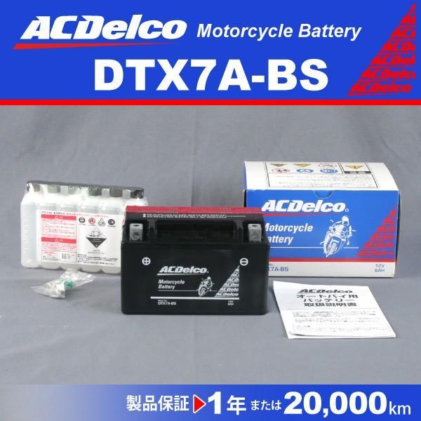 新品 ACデルコ バイク用バッテリー 品番DTX7A-BS (互換YTX7A-BS FTX7A-BS)|hakuraishop