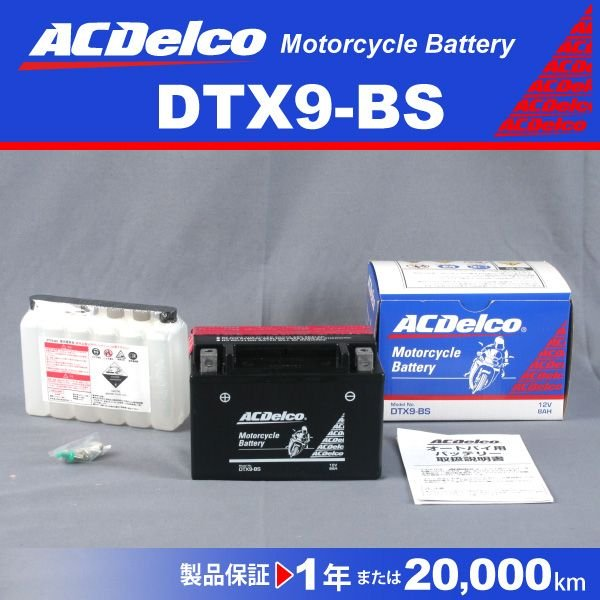 新品 ACデルコ バイク用バッテリー 品番DTX9-BS (互換YTX9-BS FTX9-BS)|hakuraishop