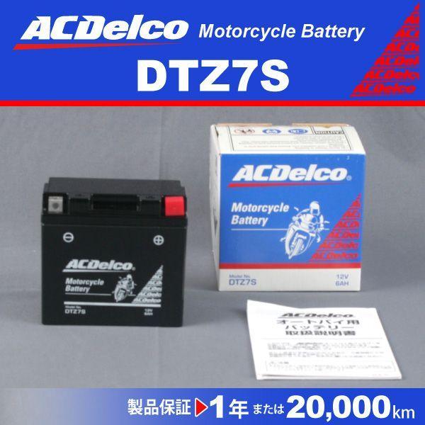 新品 ACデルコ バイク用バッテリー 品番DTZ7S (互換YTZ7S FTZ7S)|hakuraishop