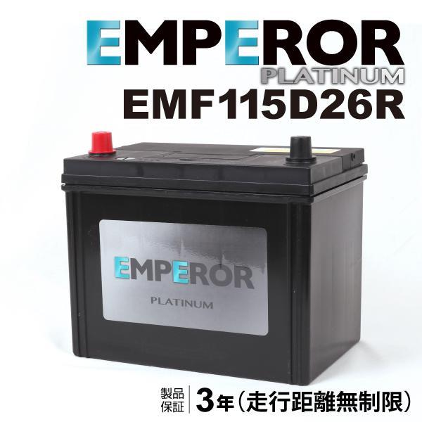 日本車用 充電制御対応 EMPEROR  バッテリー 新品 保証付 EMF115D26R 送料無料|hakuraishop