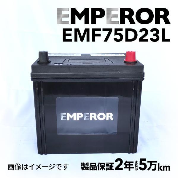 日本車用 EMPEROR  バッテリー 新品 保証付 EMF75D23L|hakuraishop