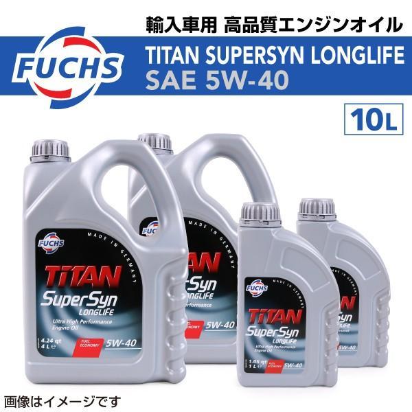 メルセデスベンツ SLクラス231 FUCHS FTSL-5W40-10L フックス FUCHS エンジンオイル 送料無料|hakuraishop