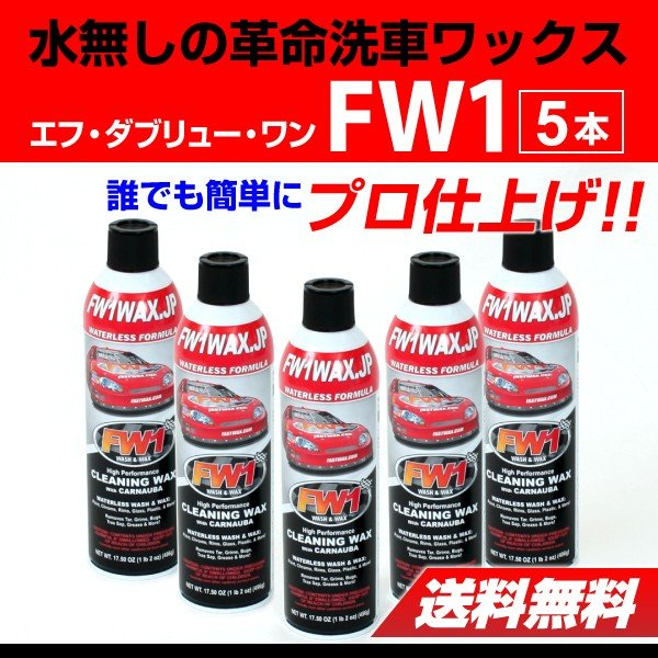 FW1 エフダブリューワン 水無し洗車ワックス 5本 送料無料|hakuraishop