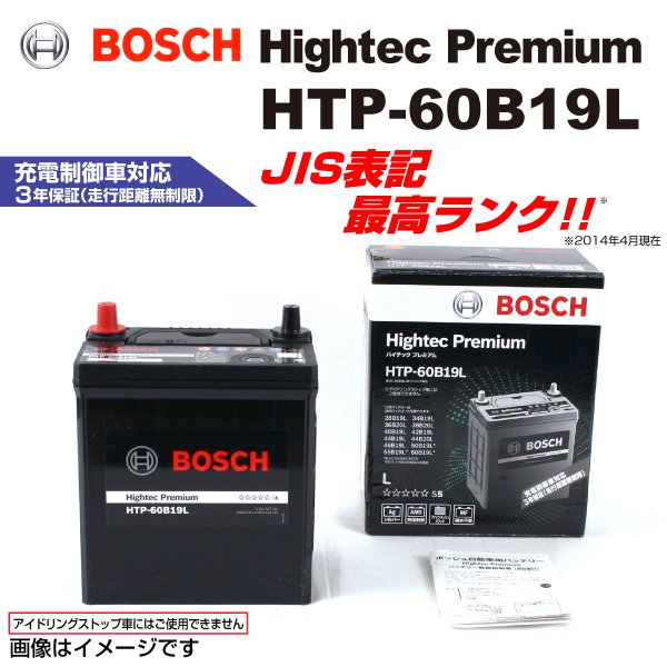 BOSCH バッテリー ハイテックプレミアム HTP-60B19L カオス同等品 34B19L 38B19L 40B19L 44B19L 50B19L 55B19L 互換 新品|hakuraishop