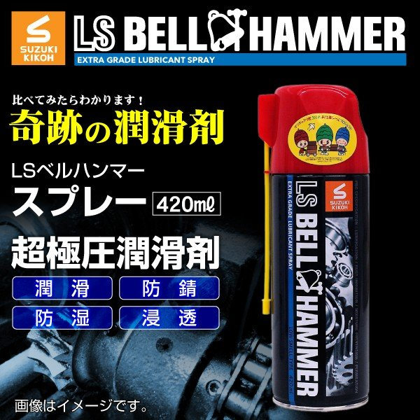 スズキ機工 ベルハンマー LS BELL HAMMER 奇跡の潤滑剤 スプレー 420ml LSBH-SPR420  送料無料