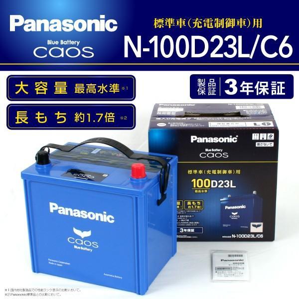 パナソニック ブルー バッテリー カオス 国産車用 N-100D23L/C6 保証付|hakuraishop