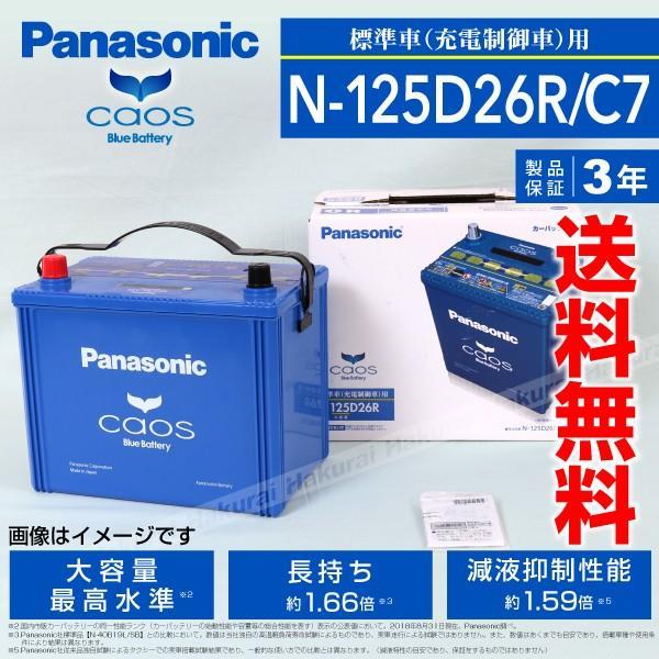 N-125D26R/C7 トヨタ ハイエースワゴン PANASONIC カオス ブルーバッテリー 国産車用 保証付 送料無料