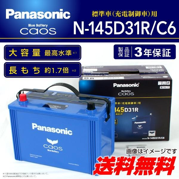 パナソニック ブルー バッテリー カオス 国産車用 N-145D31R/C6 保証付 送料無料|hakuraishop