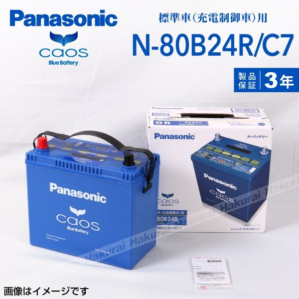 パナソニック 80B24R ブルー バッテリー カオス 国産車用 N-80B24R/C7 保証付|hakuraishop