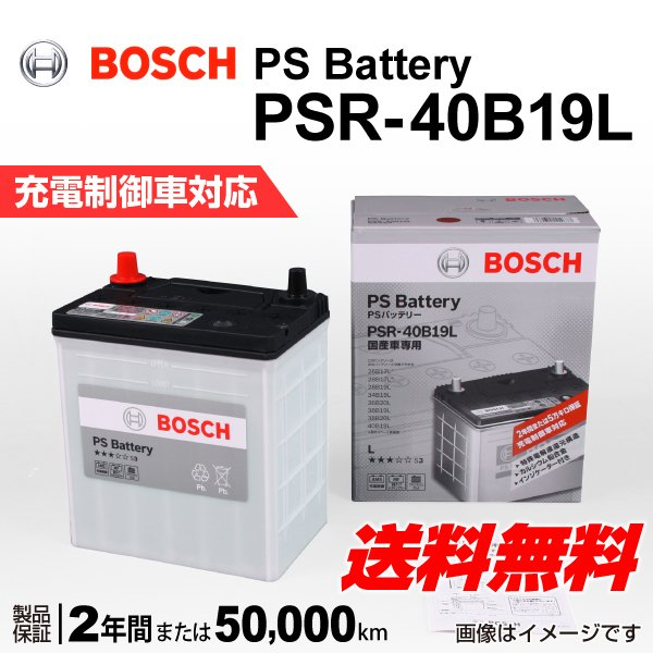 BOSCHPSバッテリーPSR-40B19Lスズキパレット2008年1月〜新品高性能