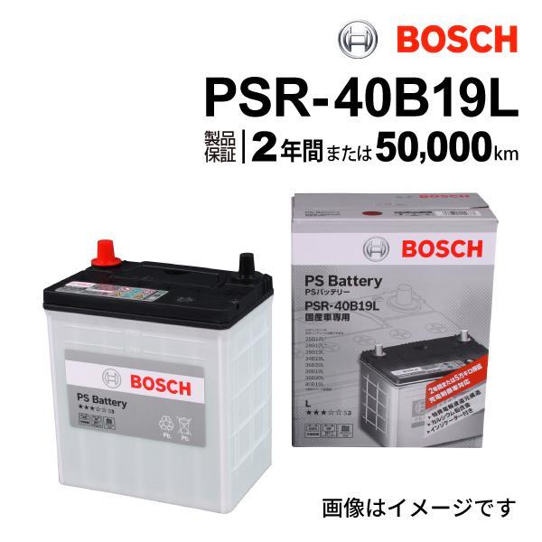 BOSCHPSバッテリーPSR-40B19Lダイハツムーヴ(L17/L18)2006年10月〜2010年12月新品高性能