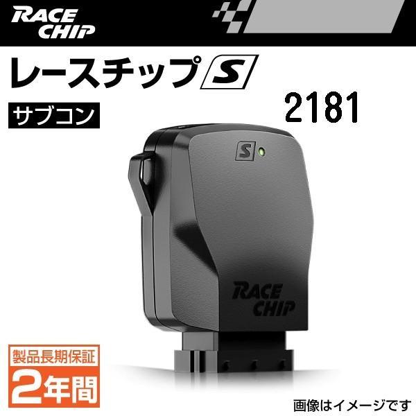 レースチップ サブコン RaceChip S ダイハツ ウェイク GターボSAII/Gターボ レジャーエディションSAII/G/G SA/X/X SA KF-VET 64PS/92Nm (+13PS +12Nm)  RC2181N hakuraishop