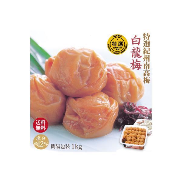 特選 紀州南高梅 白龍梅  1kg 簡易包装 塩分約12% 当店一番人気 梅干 和歌山 みなべ 産直
