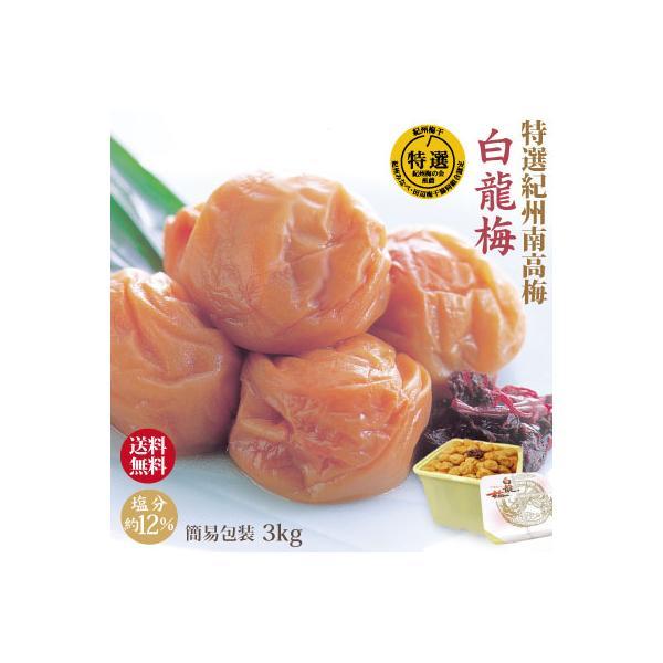 送料無料 特選 紀州南高梅 白龍梅  3kg 簡易包装 塩分約12% 当店一番人気 梅干 和歌山 みなべ 産直
