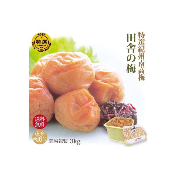 送料無料 特選 紀州南高梅 田舎の梅 3kg 簡易包装 塩分約16% 和歌山 みなべ 自梅園産 梅干