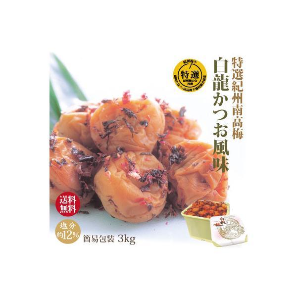 送料無料 特選 紀州南高梅 白龍かつお風味  3kg 簡易包装 塩分約12% 和歌山 みなべ 梅干 産直