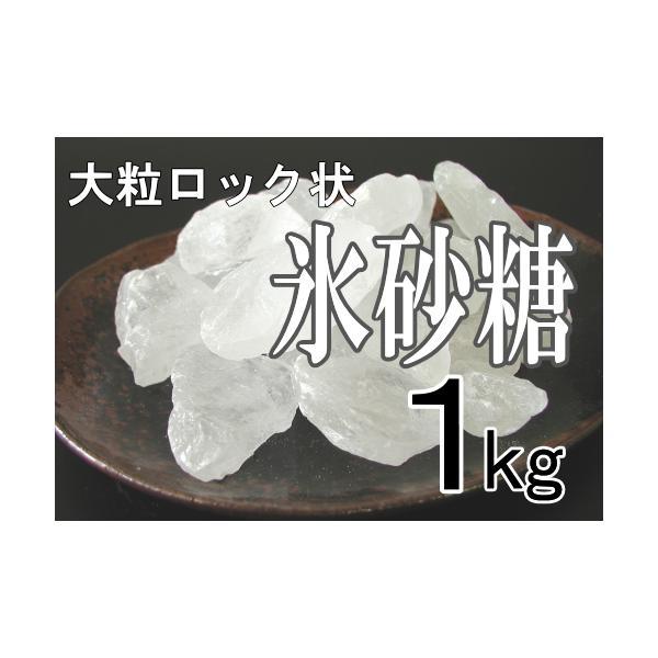 予約販売 大粒ロック状『氷砂糖』 1kg 6月以降順次発送