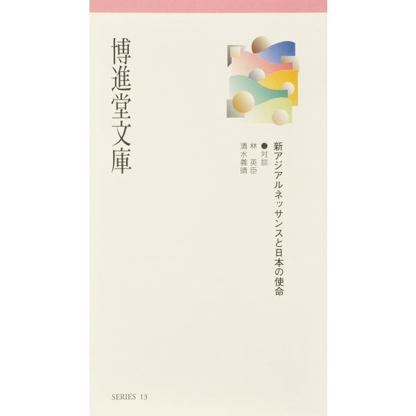 博進堂文庫13号 新アジアルネッサンスと日本の使命  配送ポイント:3|hakushindo-store