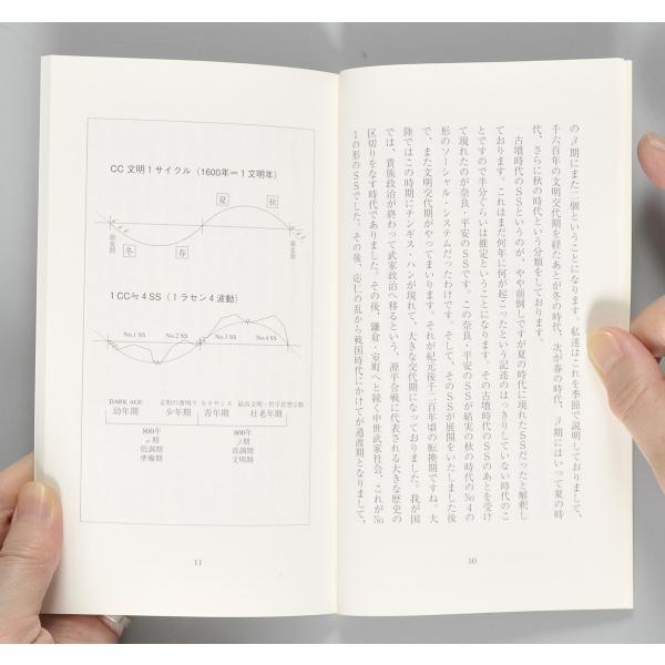 博進堂文庫13号 新アジアルネッサンスと日本の使命  配送ポイント:3|hakushindo-store|03