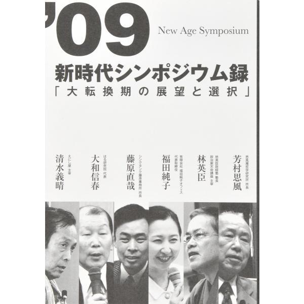 09新時代シンポジウム録 「大転換期の展望と選択」  配送ポイント:6 hakushindo-store