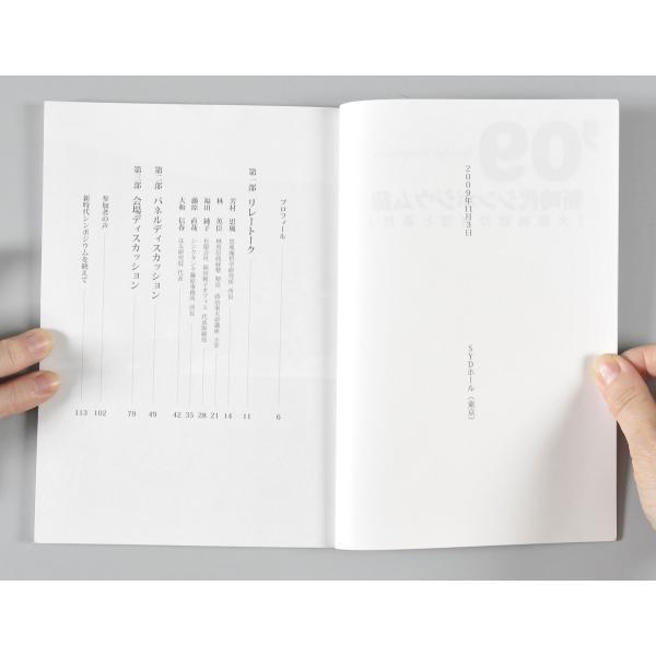 09新時代シンポジウム録 「大転換期の展望と選択」  配送ポイント:6 hakushindo-store 02