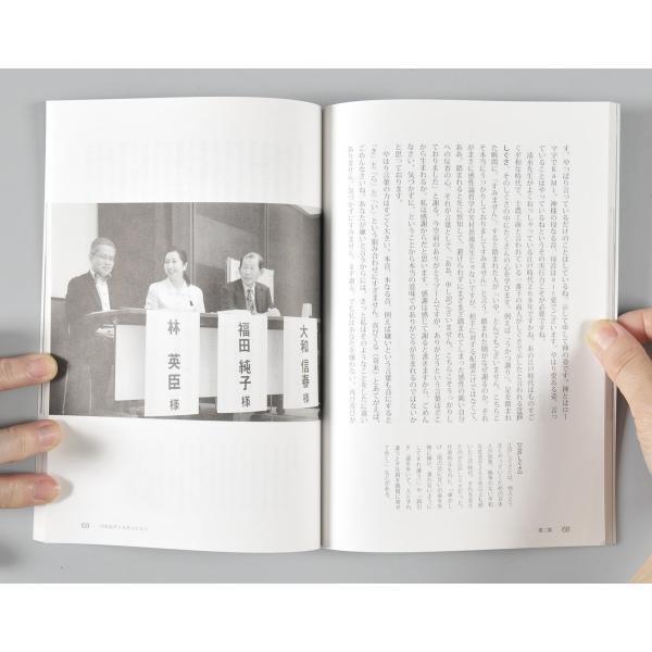 09新時代シンポジウム録 「大転換期の展望と選択」  配送ポイント:6 hakushindo-store 05