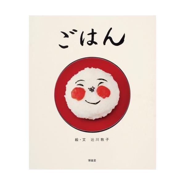 ごはん 〔配送ポイント 7〕|hakushindo-store