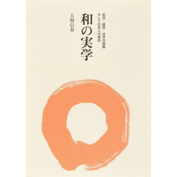 和の実学  配送ポイント:13 hakushindo-store