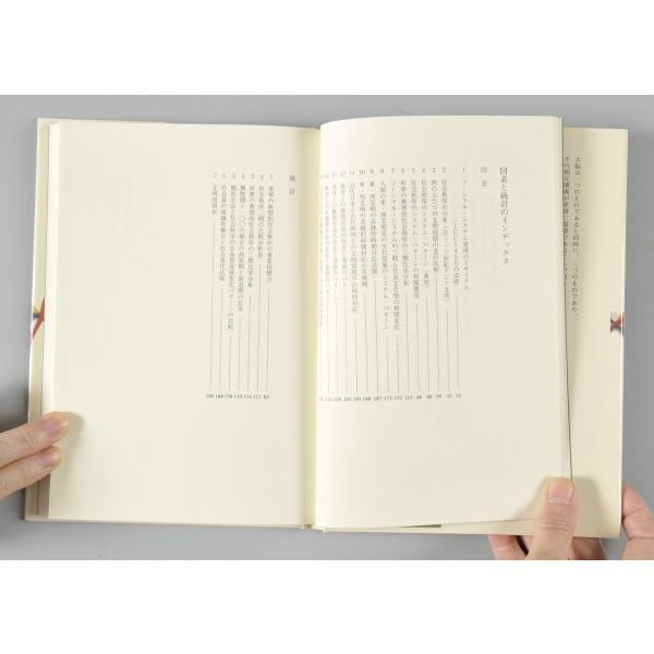 ―人類最初の普遍史― 波動進化する世界文明  配送ポイント:18 hakushindo-store 05