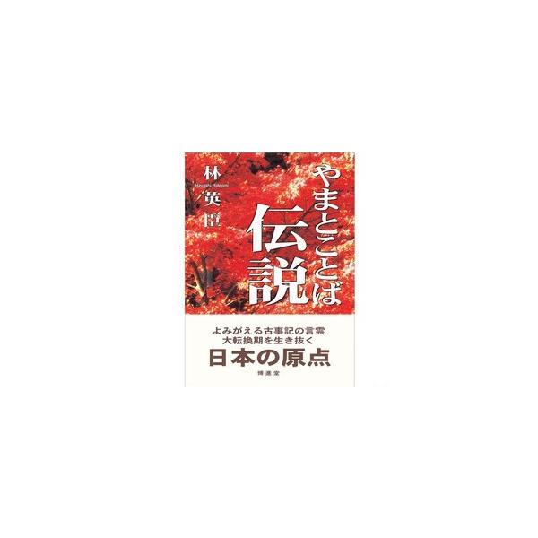 林 英臣 やまとことば伝説  配送ポイント:19|hakushindo-store