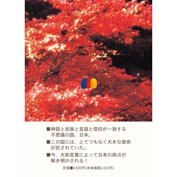 林 英臣 やまとことば伝説  配送ポイント:19|hakushindo-store|02