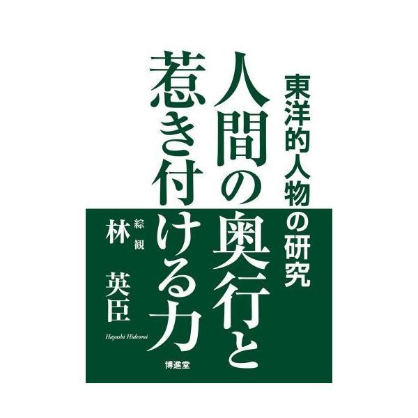 林 英臣 東洋的人物の研究 人間の奥行と惹き付ける力  配送ポイント:17|hakushindo-store
