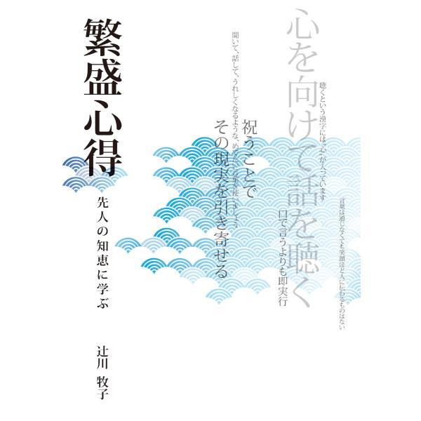繁盛心得 先人の知恵に学ぶ 〔配送ポイント 3〕|hakushindo-store