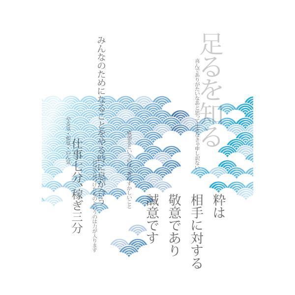 繁盛心得 先人の知恵に学ぶ 〔配送ポイント 3〕|hakushindo-store|02