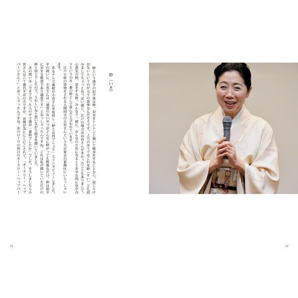 繁盛心得 先人の知恵に学ぶ 〔配送ポイント 3〕|hakushindo-store|04